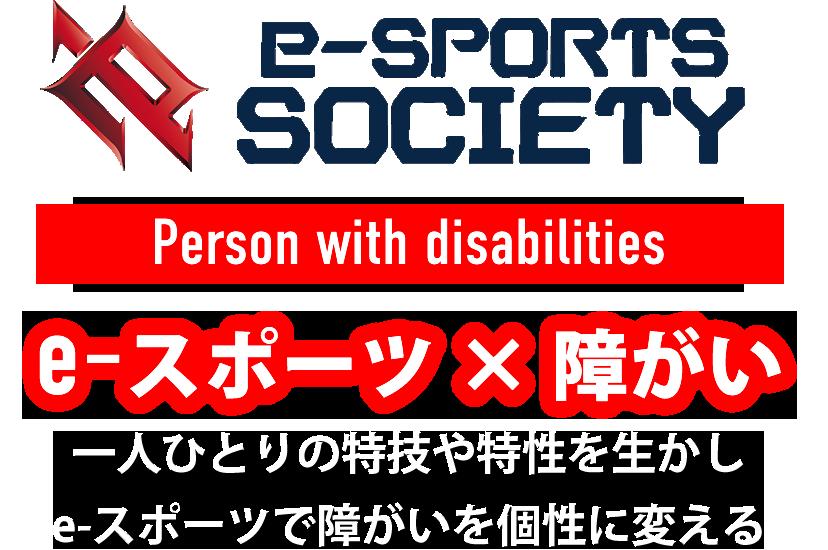 一般社団法人障がい者e-スポーツ協会|一人ひとりの特技や特性を生かし e-スポーツで障がいを個性に変える